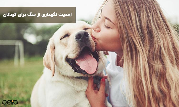 هدف نگهداری از سگ برای کودکان