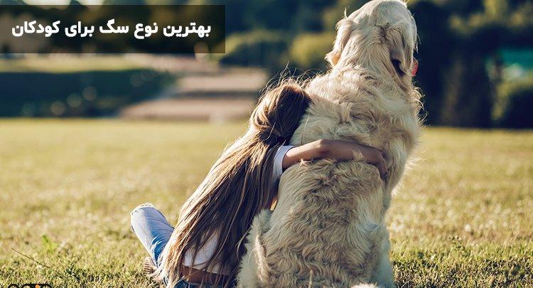 بهترین نوع سگ برای کودکان